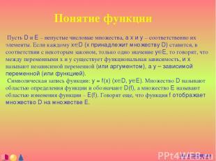 Понятие функции Пусть D и E – непустые числовые множества, а x и y – соответстве