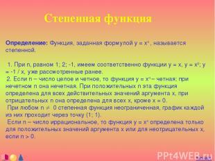 Степенная функция Определение: Функция, заданная формулой y = xn , называется ст