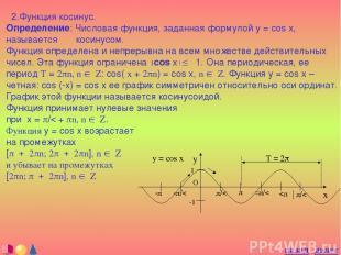 2.Функция косинус. Определение: Числовая функция, заданная формулой y = cos x, н