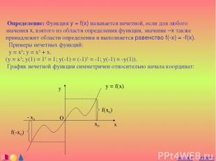 Определение: Функция y = f(x) называется нечетной, если для любого значения x, в