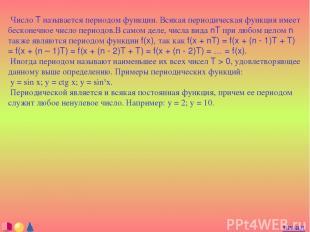 Число T называется периодом функции. Всякая периодическая функция имеет бесконеч