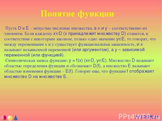 Понятие функции Пусть D и E – непустые числовые множества, а x и y – соответственно их элементы. Если каждому xÎD (x принадлежит множеству D) ставится, в соответствии с некоторым законом, только одно значение yÎE, то говорят, что между переменными x…