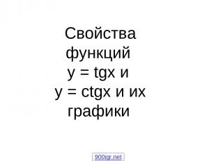 Свойства функций у = tgx и y = ctgx и их графики 900igr.net