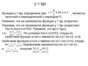 y = tgx Функция y = tgx определена при , является нечетной и периодической с пер