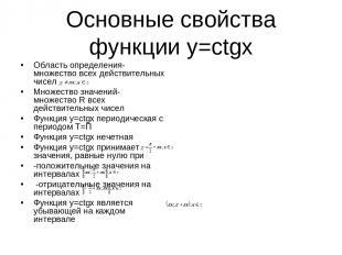 Основные свойства функции у=ctgx Область определения- множество всех действитель