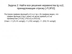 Задача 2: Найти все решения неравенства tg x≤2, принадлежащие отрезку [-П;3П/2]