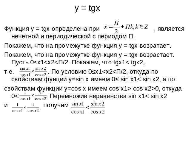 y = tgx Функция y = tgx определена при , является нечетной и периодической с периодом П. Покажем, что на промежутке функция y = tgx возратает. Покажем, что на промежутке функция y = tgx возрастает. Пусть 0≤x1