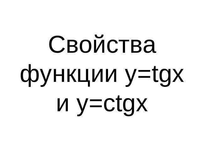 Свойства функции у=tgx и у=ctgx