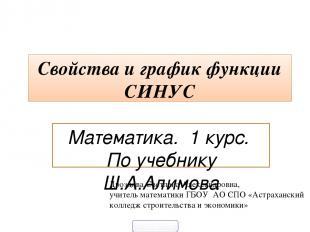 Свойства и график функции СИНУС Математика. 1 курс. По учебнику Ш.А.Алимова Дроз
