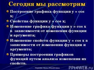 Наумова Ирина Михайловна * Сегодня мы рассмотрим Построение графика функции y =