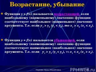 Наумова Ирина Михайловна * Возрастание, убывание Функция y = f(x) называется воз