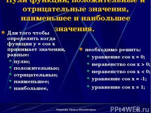Наумова Ирина Михайловна * Нули функции, положительные и отрицательные значения,