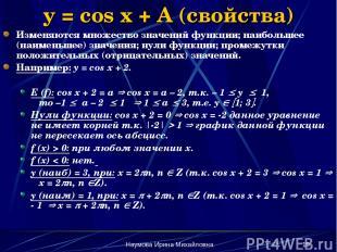 Наумова Ирина Михайловна * y = cos x + A (свойства) Изменяются множество значени