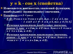 Наумова Ирина Михайловна * y = k · cos x (свойства) Изменяется множество значени