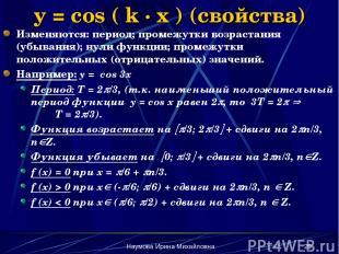 Наумова Ирина Михайловна * y = cos ( k · x ) (свойства) Изменяются: период; пром