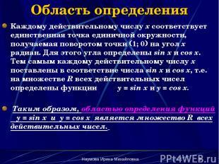 Наумова Ирина Михайловна * Область определения Каждому действительному числу х с
