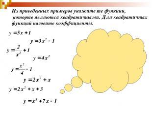 Из приведенных примеров укажите те функции, которые являются квадратичными. Для
