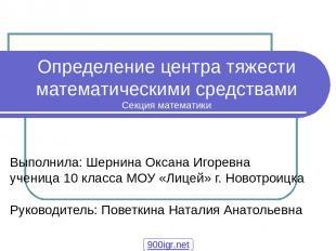 Определение центра тяжести математическими средствами Секция математики Выполнил