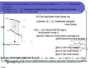 4) Делим [a; b] на n равных частей точками деления х1