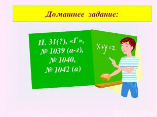 Домашнее задание: П. 31(?), «Г», № 1039 (a-г), № 1040, № 1042 (a)