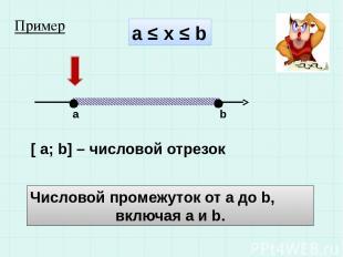 а ≤ x ≤ b a b [ a; b] – числовой отрезок Числовой промежуток от а до b, включая