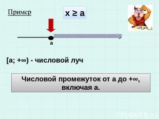 х ≥ а а [a; +∞) - числовой луч Числовой промежуток от а до +∞, включая а. Пример