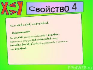 Если a>b и c>d, то a+c>b+d. Доказательство: Так как a>b, то, согласно свойству 2