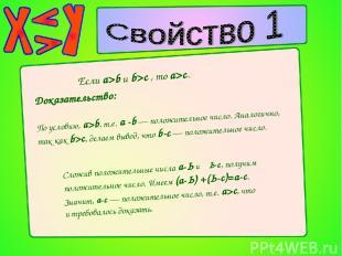 Если a>b и b>c , то a>c. Доказательство: По условию, a>b, т.е. а -b — положитель