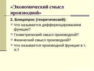 «Экономический смысл производной» 2. Блицопрос (теоретический): Что называется д