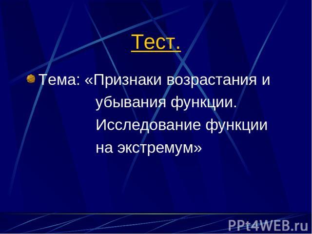 Тест. Тема: «Признаки возрастания и убывания функции. Исследование функции на экстремум»