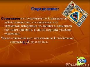 Определение: Сочетанием из n элементов по k называется любое множество, составле