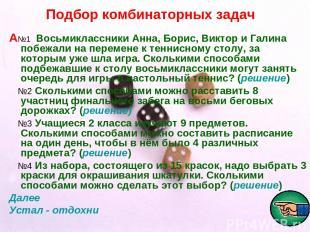 Подбор комбинаторных задач А№1 Восьмиклассники Анна, Борис, Виктор и Галина побе