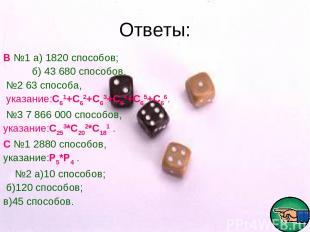 Ответы: В №1 а) 1820 способов; б) 43 680 способов. №2 63 способа, указание:С61+С