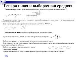 Генеральная и выборочная средняя Генеральная средняя – среднее арифметическое зн