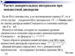 Расчет доверительных интервалов при неизвестной дисперсии Если D(x) неизвестна,