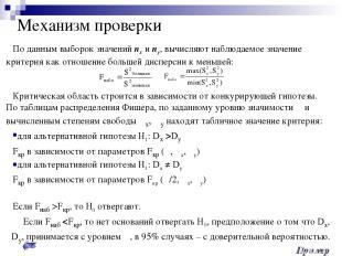 Механизм проверки По данным выборок значений nх и nу, вычисляют наблюдаемое знач