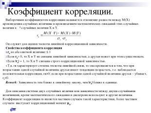Коэффициент корреляции. Выборочным коэффициентом корреляции называется отношение