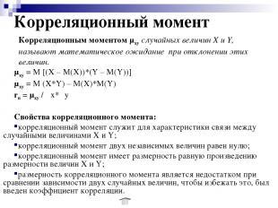 Корреляционный момент Корреляционным моментом μху случайных величин Х и Y, назыв