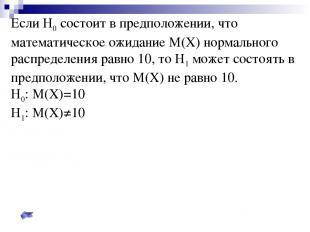 Если Н0 состоит в предположении, что математическое ожидание М(Х) нормального ра