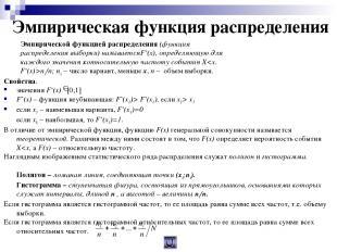 Эмпирическая функция распределения Эмпирической функцией распределения (функция
