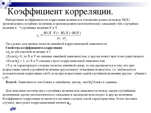 Коэффициент корреляции. Выборочным коэффициентом корреляции называется отношение разности между М(Х) произведения случайных величины и произведением математических ожиданий этих случайных величин к σ² случайных величин X и Y. Он служит для оценки те…