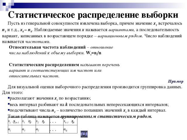 Статистическое распределение выборки Пусть из генеральной совокупности извлечена выборка, причем значение x1 встречалось n1 и т.д., xk – nk. Наблюдаемые значения x называется вариантами, а последовательность вариант, записанных в возрастающем порядк…