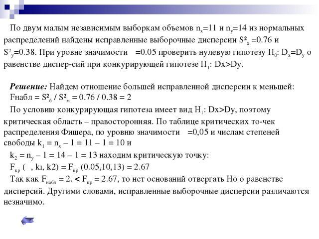 По двум малым независимым выборкам объемов nx=11 и ny=14 из нормальных распределений найдены исправленные выборочные дисперсии S²x =0.76 и S2y=0.38. При уровне значимости α=0.05 проверить нулевую гипотезу Н0: Dx=Dy о равенстве диспер-сий при конкури…