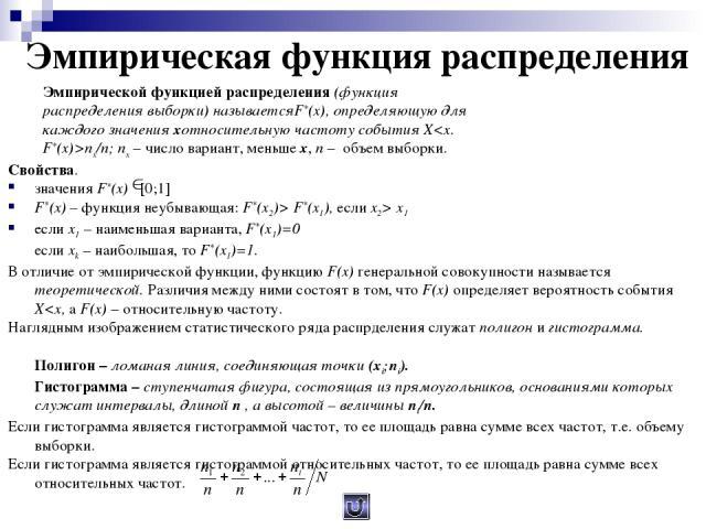 Эмпирическая функция распределения Эмпирической функцией распределения (функция распределения выборки) называетсяF*(x), определяющую для каждого значения xотносительную частоту события Xnx/n; nx – число вариант, меньше x, n – объем выборки. Свойства…
