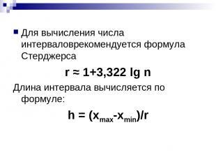 Для вычисления числа интерваловрекомендуется формула Стерджерса r ≈ 1+3,322 lg n
