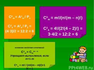 Сnm = Аnm / Рn C24 = А24 / Р2 = (4·3)/2 = 12:2 = 6 Сnm = m!/(n!(m – n)!) C24 = 4