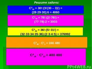 Решите задачи: Сколькими способами можно выбрать трех дежурных , если в классе 3