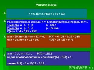 Решите задачи: Какова вероятность выпадения числа очков, кратного 3, при бросани