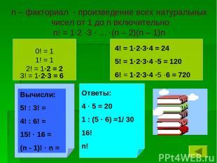 n – факториал - произведение всех натуральных чисел от 1 до n включительно n! =