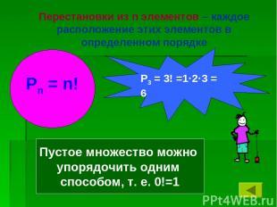Перестановки из n элементов – каждое расположение этих элементов в определенном